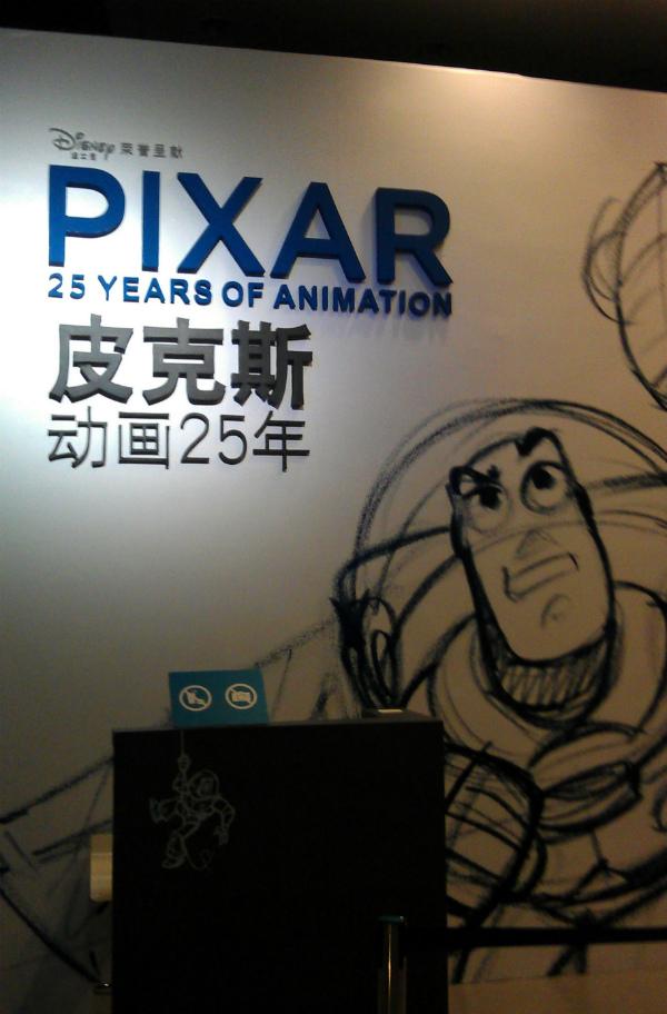 皮克斯25周年展