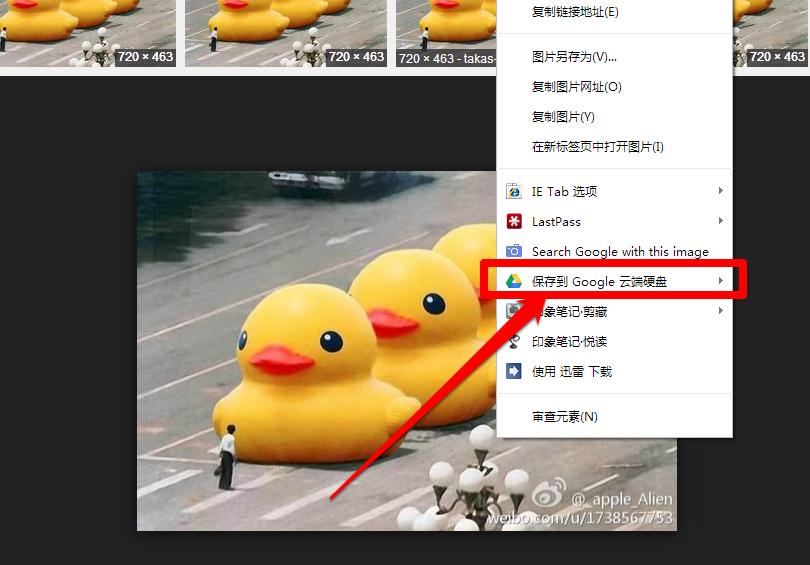 网页图片直接保存谷歌云端硬盘